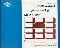 کتاب احتمالات و آمار و کاربردی ( دانشگاه علم و صنعت )