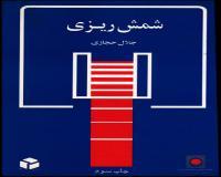 کتاب شمش ریزی ( جلال حجازی ) نشر آزاده
