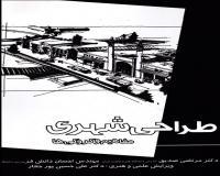توضيحات کتاب طراحی شهری ( مفاهیم و کروکی ها ) مرتضی صدیق