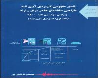 توضيحات کتاب تفسیر مفهومی کاربردی ائین نامه طراحی ساختمان زلزله آئین نامه 2800