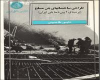 توضيحات کتاب طراحی ساختمانهای بتن مسلح ( شاپور طاحونی ) انتشارات دانشگاه تهران