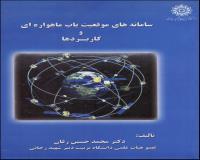 توضيحات کتاب سامانه های موقعیت یاب ماهواره ای و کاربردها ( محمد حسین رفان )
