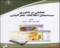توضيحات کتاب تحلیلی بر فناوری سیستمهای اطلاعات جغرافیائی