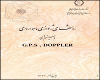 توضيحات کتاب روشهای ژئودزی ماهواره ای با سیستم های GPS و DOPPLER