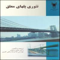 توضيحات کتاب تئوری پلهای معلق (مجید برقیان )دانشگاه آزاد اسلامی واحد اهر