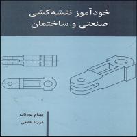 کتاب خودآموز نقشه کشی صنعتی و ساختمان