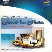 توضيحات کتاب مصالح ساختمانی (حسین اکبرزادگان )