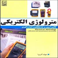 توضيحات کتاب مترولوژی الکتریکی کالیبراسیون وعدم قطعیت اندازه گیری