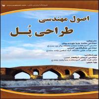 توضيحات کتاب اصول مهندسی طراحی پل (نریمان ذوالفقارنسب )