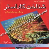 توضيحات مقدمه ای بر شناخت کاداستر و کاربردهای محمد پورکمال
