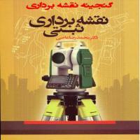 توضيحات کتاب آموزش نقشه برداری ثبتی محمدرضا عاصی سیمای دانش