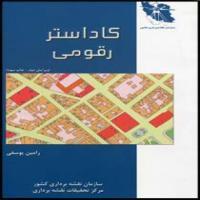 کتاب آموزش کاداستر رقومی سازمان نقشه برداری