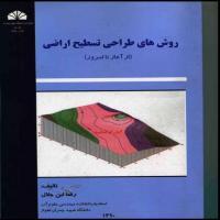 توضيحات کتاب روش طراحی تسطیح اراضی