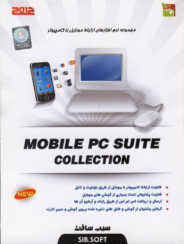 MOBILE PC SUITE COLLECTION
