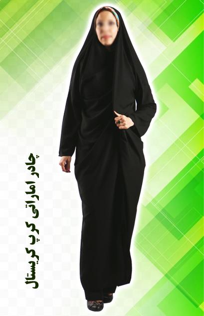 چادر اماراتی کریستال شهر حجاب