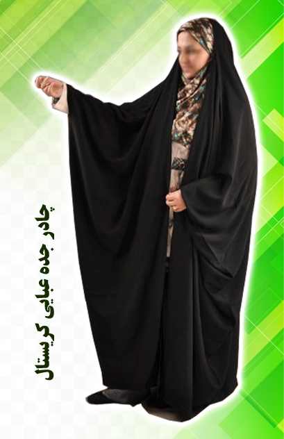چادر جده عبایی کرپ کریستال شهر حجاب