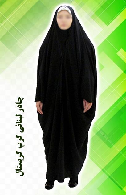 چادر لبنانی صدف نقابدار کرپ کریستال شهر حجاب
