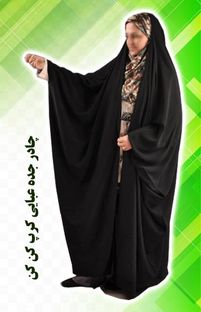 چادر جده عبایی کرپ کن کن