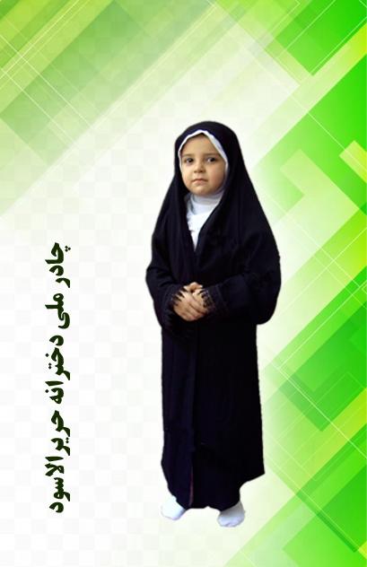 چادر ملی دخترانه حریرالاسود شهر حجاب