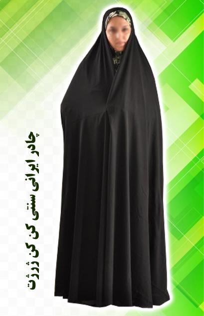 چادر ایرانی سنتی کن کن شهر حجاب