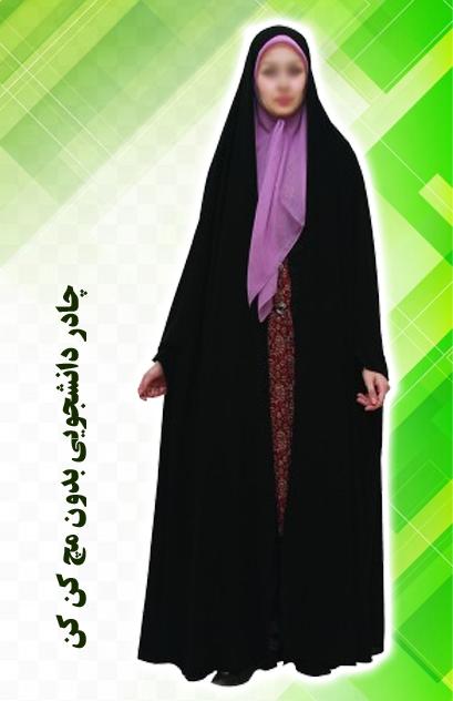 چادر دانشجویی کن کن بدون مچ شهر حجاب