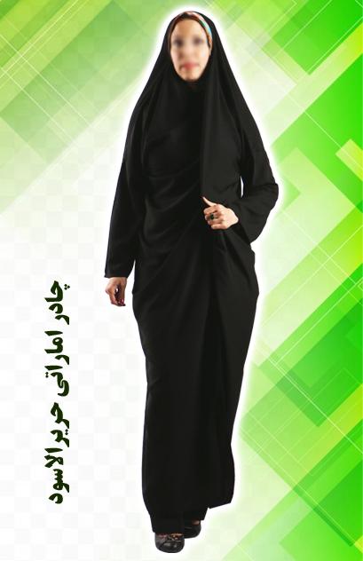 چادر اماراتی حریرالاسود شهر حجاب