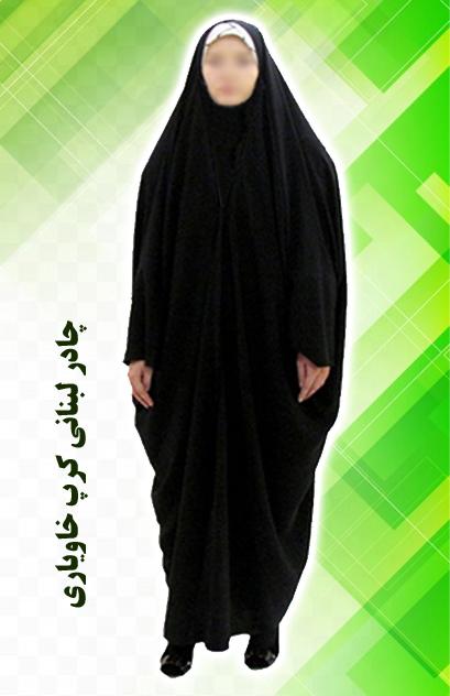 چادر لبنانی صدف نقابدار خاویاری شهر حجاب