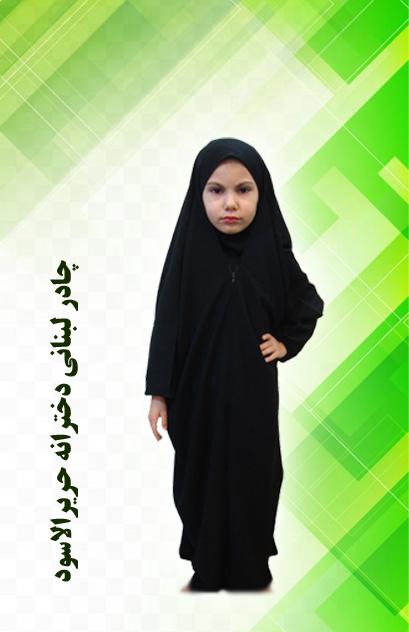 چادر لبنانی صدف دخترانه حریرالاسود شهر حجاب