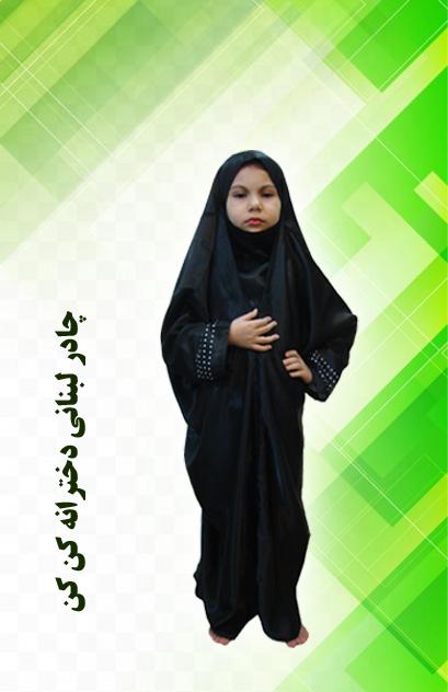 چادر لبنانی صدف دخترانه کن کن شهر حجاب