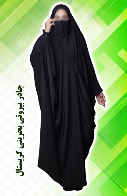 چادر بیروتی بحرینی کرپ کریستال شهر حجاب