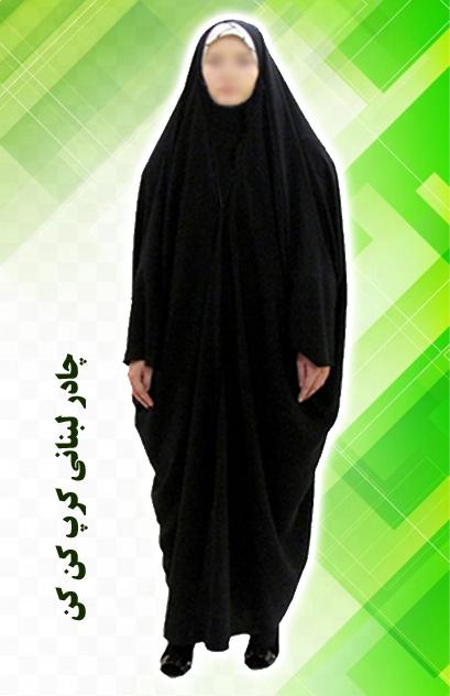 چادر لبنانی صدف نقابدار کن کن شهر حجاب