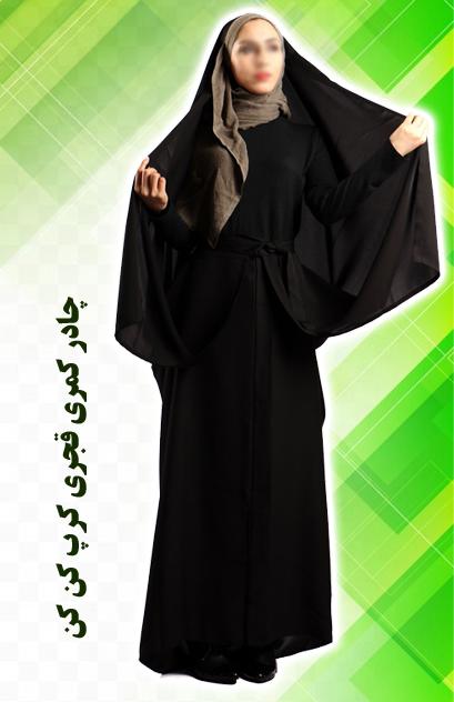 چادر کمری قجری کن کن شهر حجاب