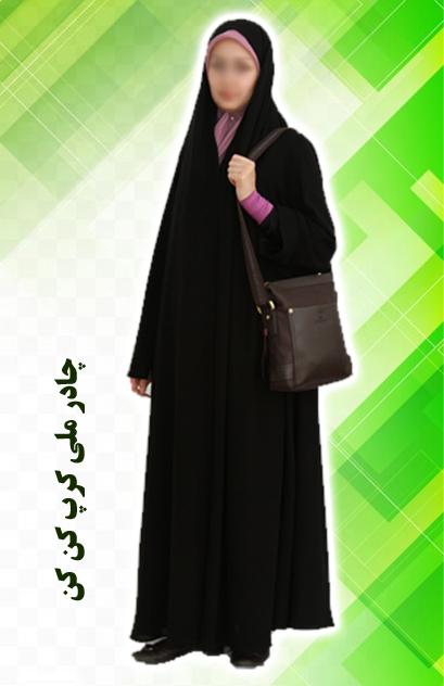 چادر ملی کن کن شهر حجاب