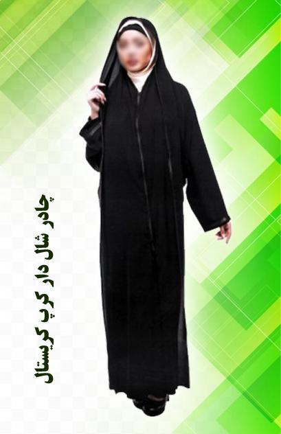 چادر شال دار شال بلند کریستال شهر حجاب