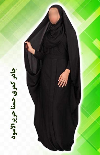 چادر کمری حسنا مصری حریرالاسود