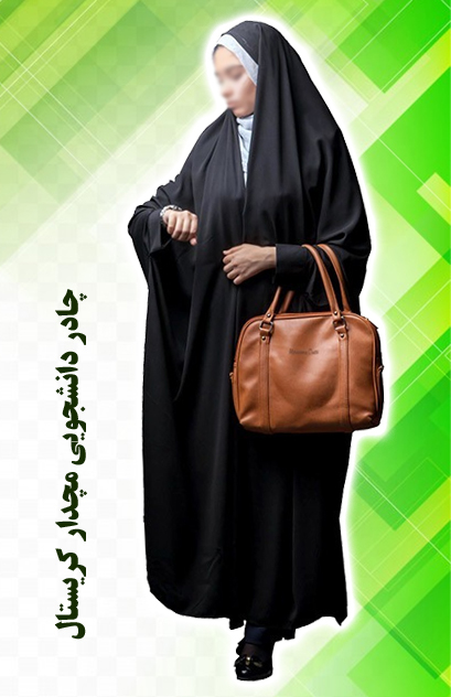 چادر دانشجویی کرپ کریستال مچ دار شهر حجاب