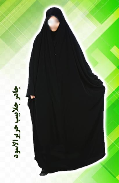 چادر جلابیب زینت حریرالاسود
