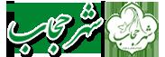 شهر حجاب | فروشگاه چادر شهر حجاب |فروشگاه حجاب | خريد اينترنتی چادر| فروشگاه اینترنتی حجاب | مقنعه|فروش چادر|چادر لبنانی|چادر ملی