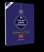 40دلیل در اثبات خلافت بلافصل امام علی (علیه السلام)