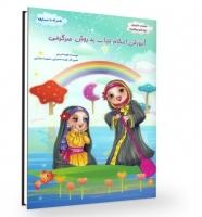 آموزش احکام حجاب به روش سرگرمی