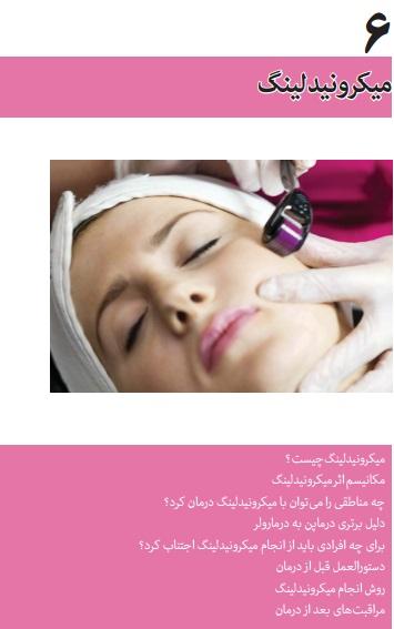جوانسازی و درمان بیماریهای پوستی با طب سوزنی