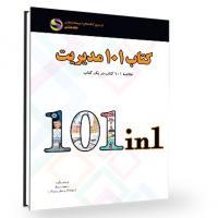 کتاب 101 مدیریت