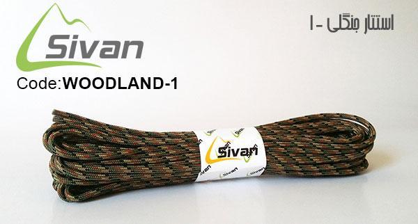 طناب های پاراکورد Sivan