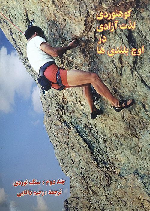 کوهنوردی لذت آزادی در اوج بلندی ها – جلد 2