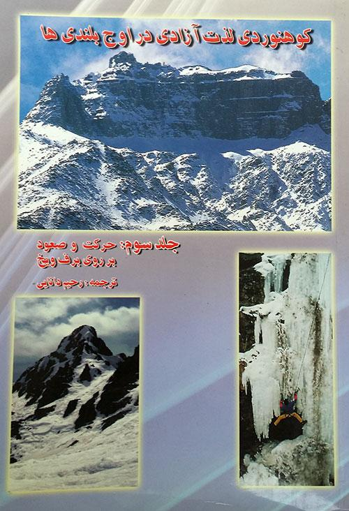 کوهنوردی لذت آزادی در اوج بلندی ها – جلد 3