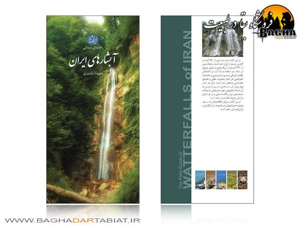کتاب آبشارهای ایران