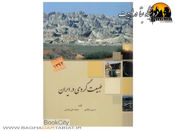 کتاب طبیعتگردی در ایران