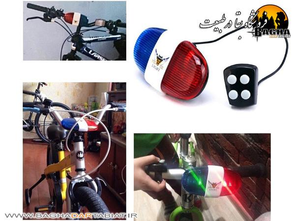 چراغ دوچرخه طرح پلیسی زنگ دار