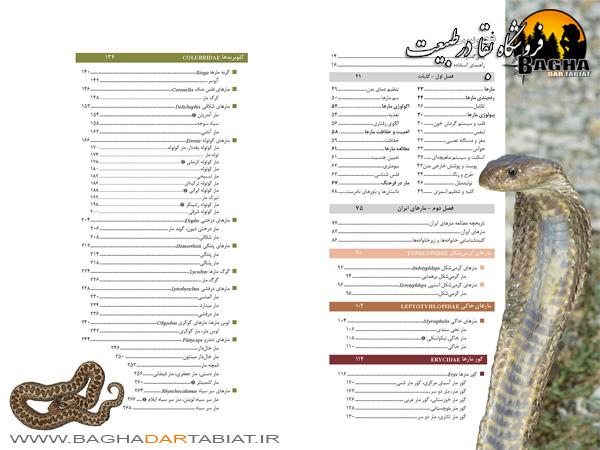 کتاب مارهای ایران