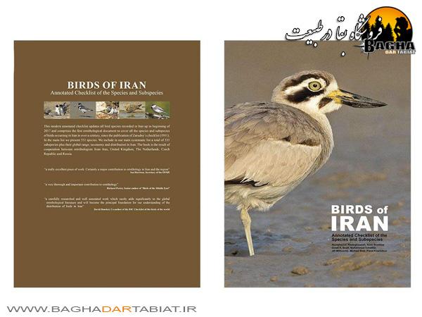 BIRDS of IRAN (پرندههای ایران)